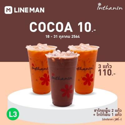ชาไทยลาเต้เย็น 2 แก้ว + โกโก้เย็น 1 แก้ว ลดพิเศษ!