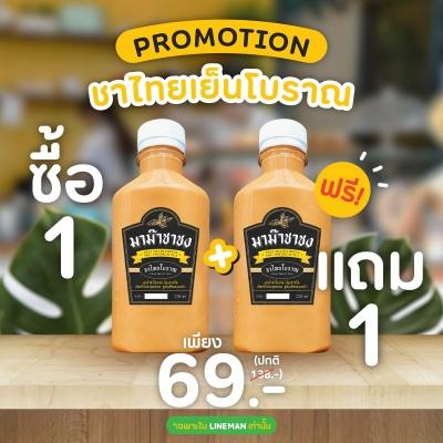 ชาไทยเย็นโบราณ ซื้อ 1 แถม 1!