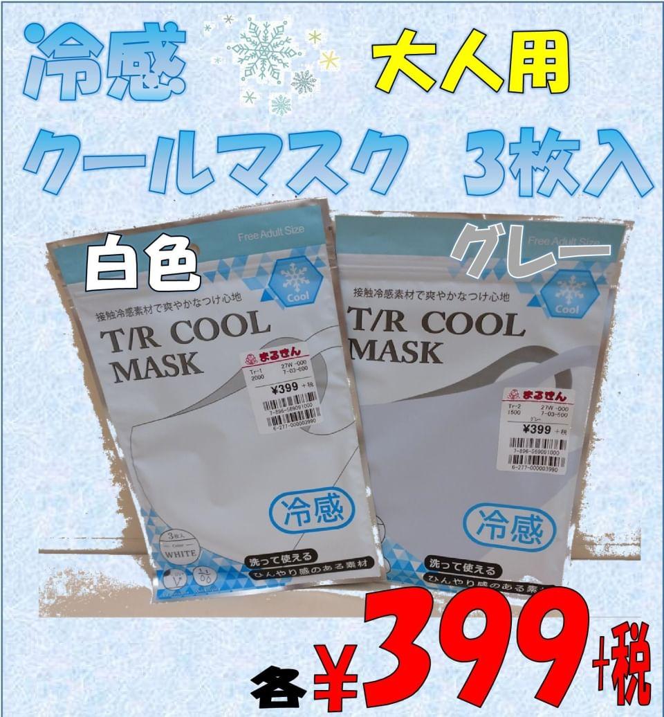まるきん マスク