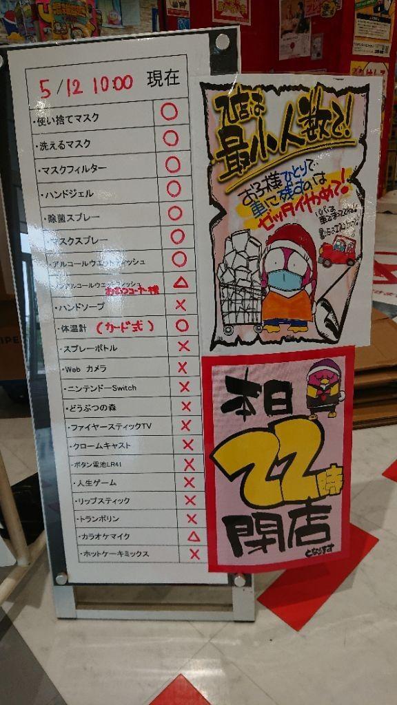 ドンキホーテ 千葉 ニュー タウン