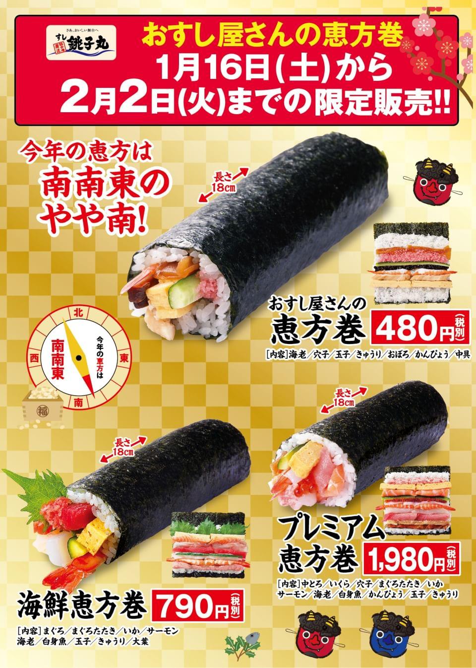 丸 巻き 銚子 恵方