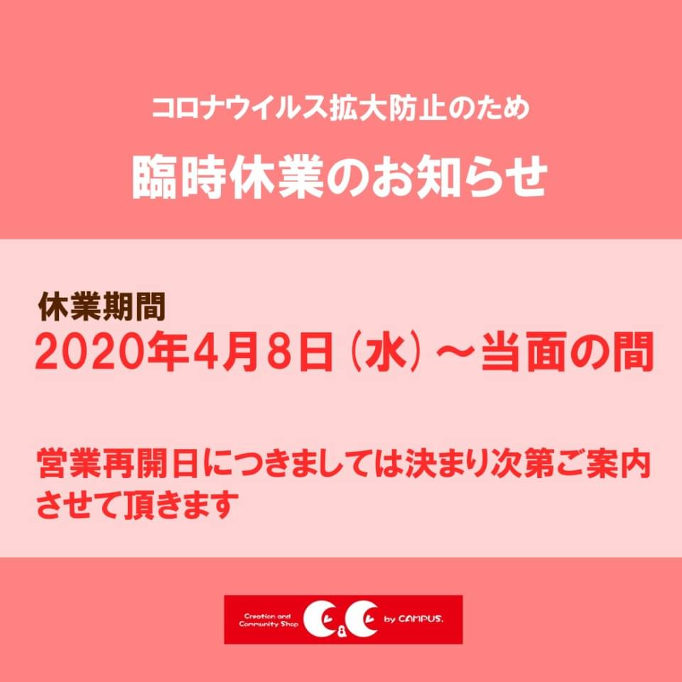 コロナ 大牟田 イオン