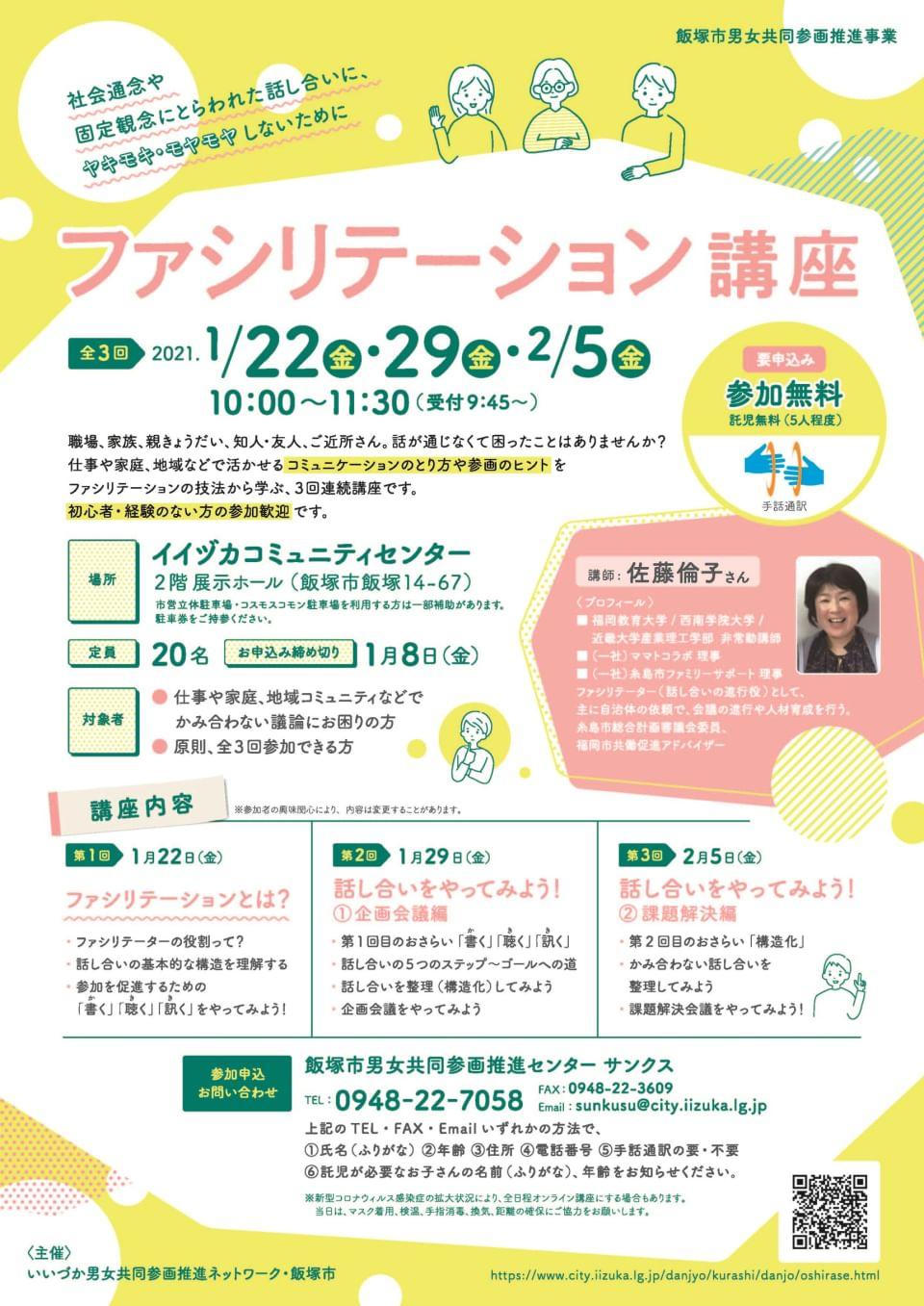 市 情報 最新 者 コロナ 飯塚 感染 福岡県内での発生状況