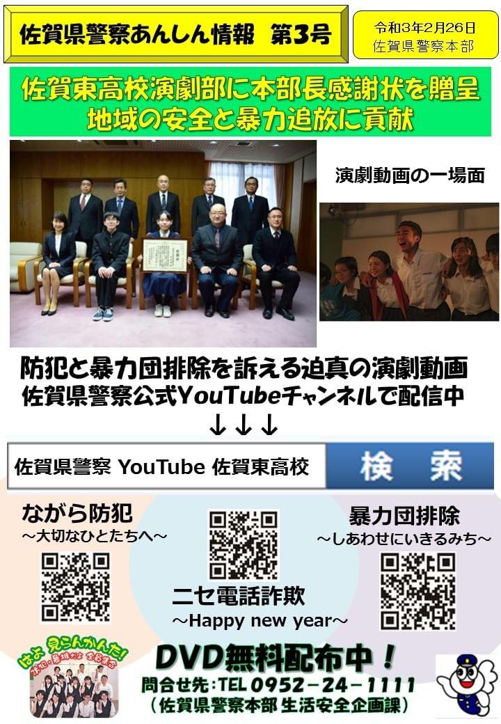 佐賀県警察あんしん情報 | LINE Official Account