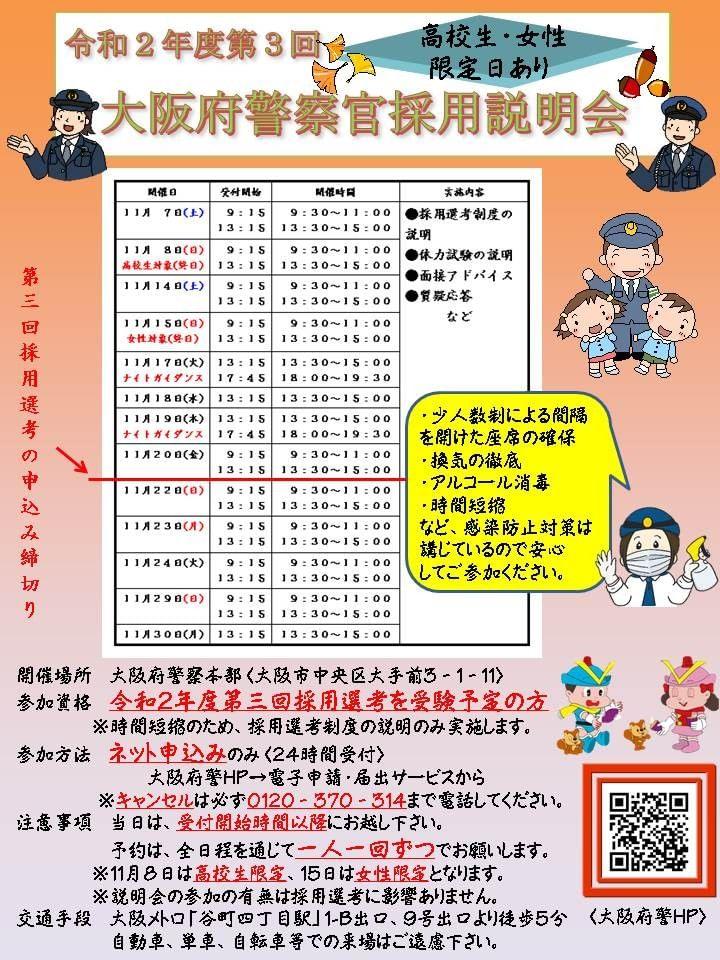 試験 採用 大阪 府警 大阪府警察官の採用試験の健康診断ができます
