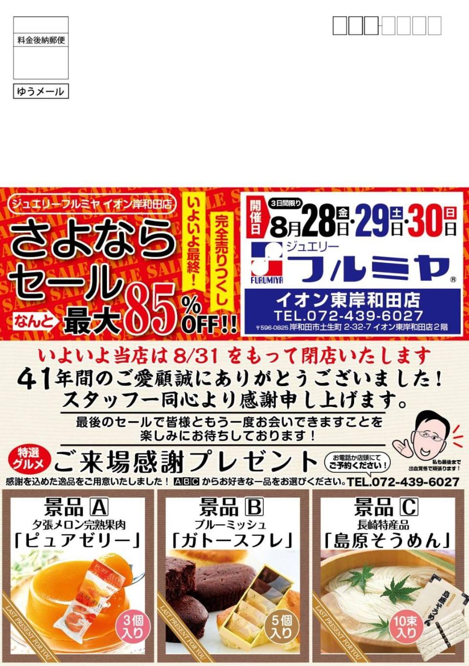 東 閉店 イオン 岸和田