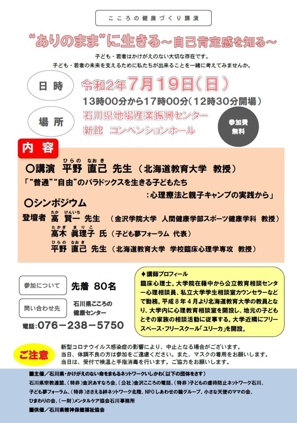 Line 掲示板 北海道