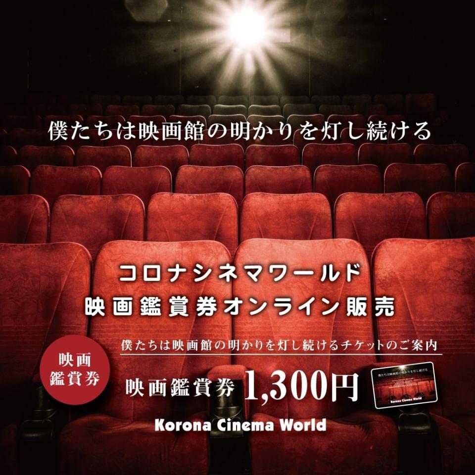 ワールド 映画 コロナ 小倉