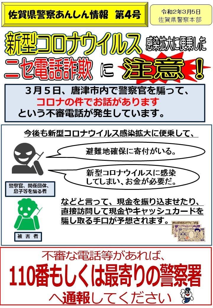 佐賀 県 コロナ 情報