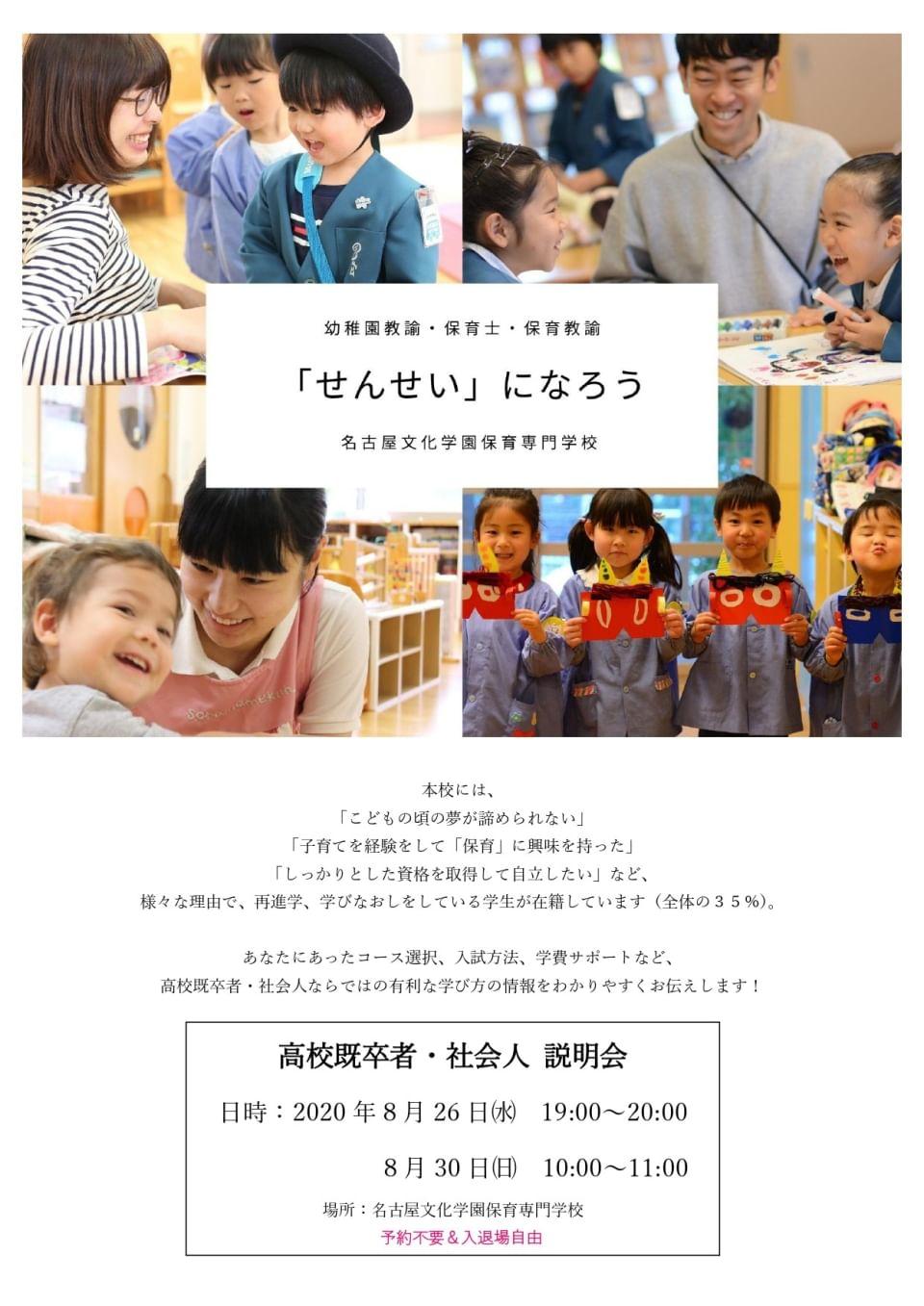 学園 学校 専門 名古屋 文化 保育