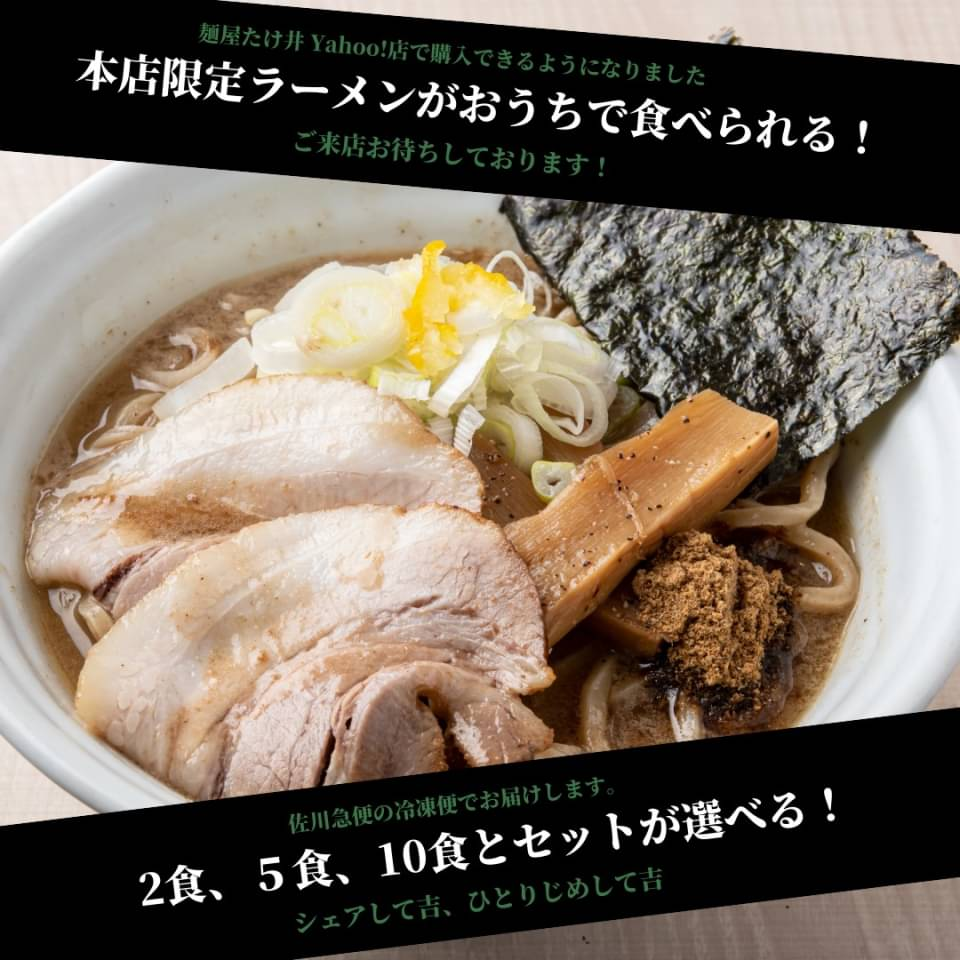 麺 屋 たけ 井