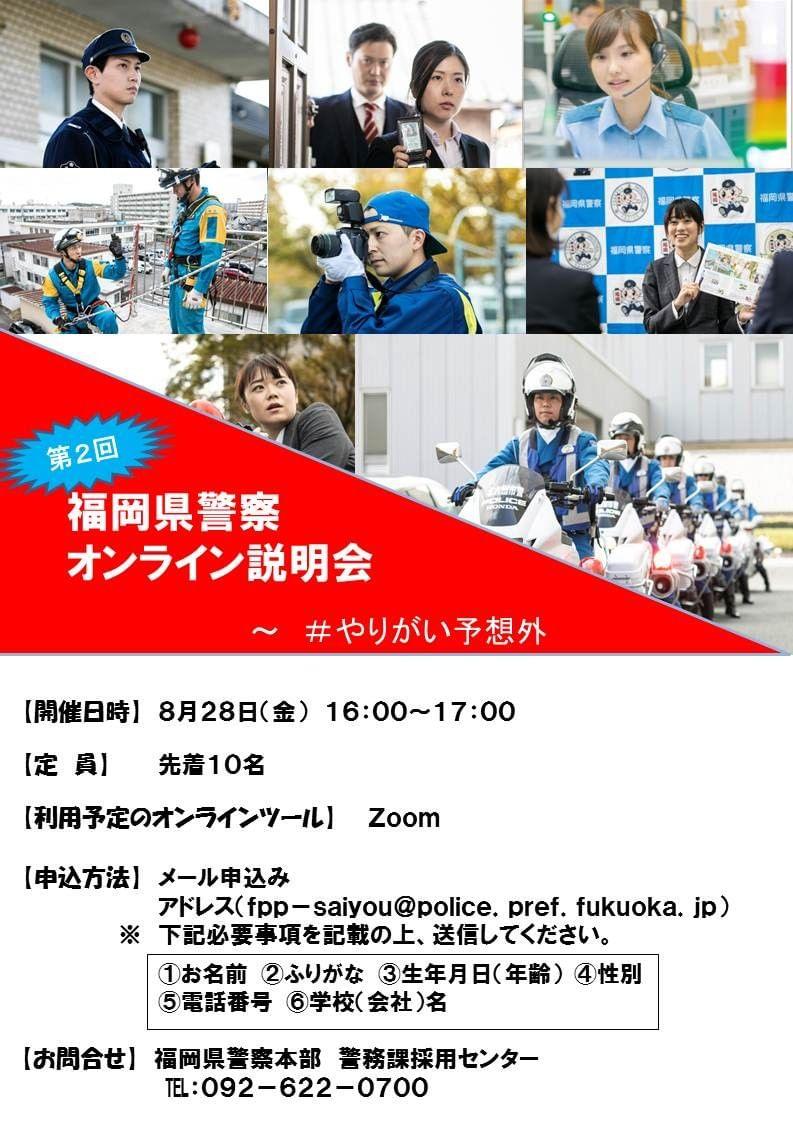県警 採用 試験 福岡