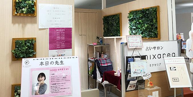 ミクセリア マルイ錦糸町サロン