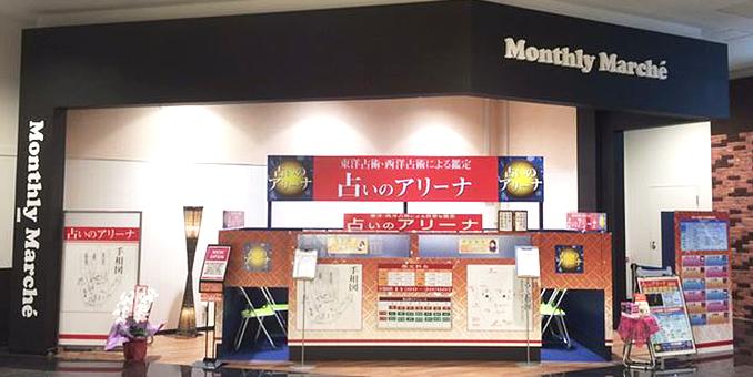 占いのアリーナ イオンモール堺鉄砲町店